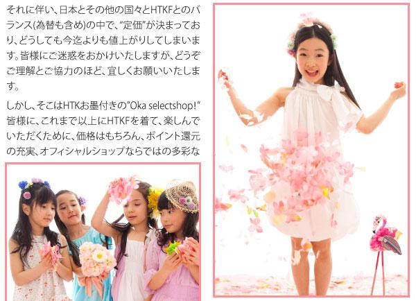 2012春夏カタログモデル募集