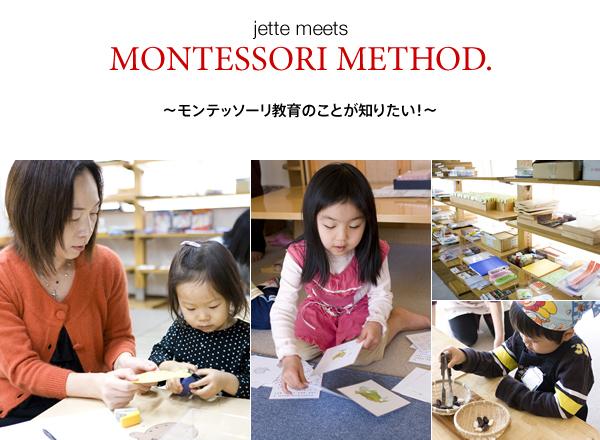 jette meets MONTESSORI METHOD. ~モンテッソーリ教育のことが知りたい!~