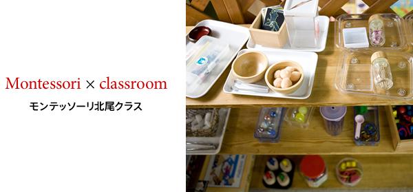 Montessori × classroom モンテッソーリ北尾クラス