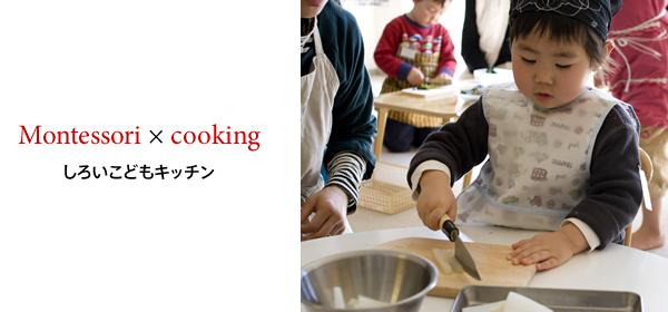Montessori × cooking しろいこどもキッチン