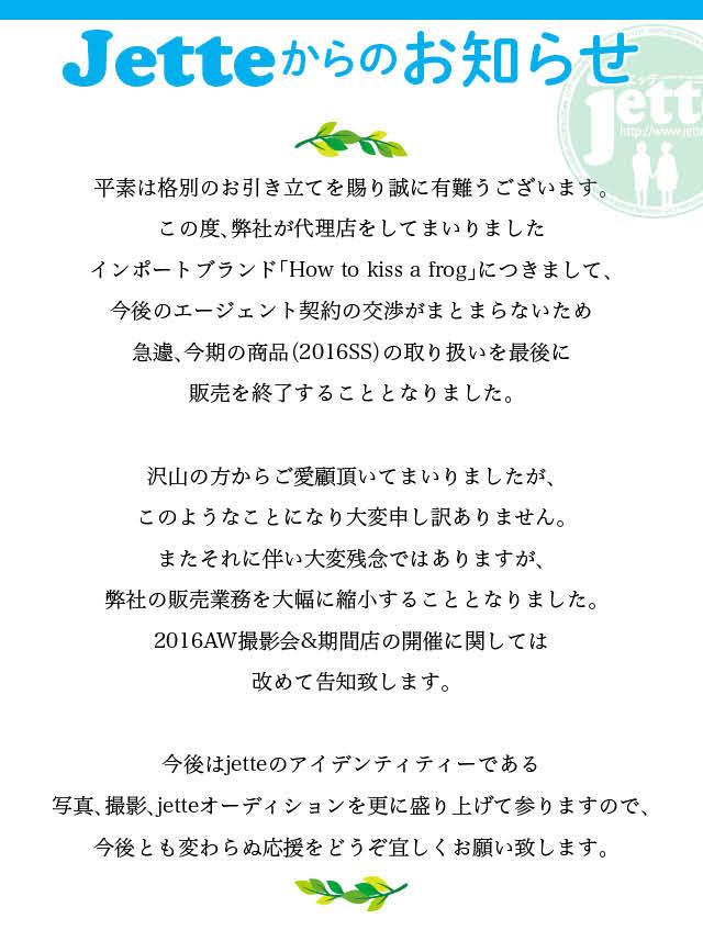 新生イエッテのお知らせ_01